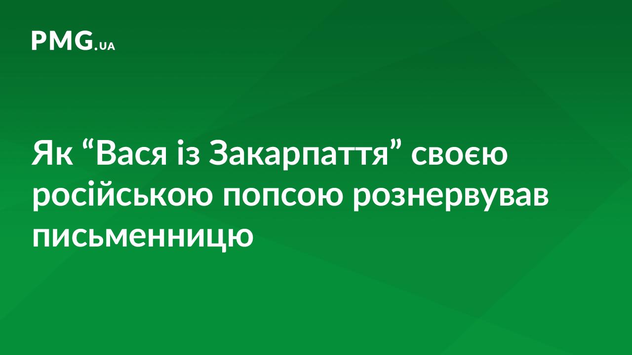 ''Українське б*дло'': письменниця поскандалила із закарпатським водієм через російську попсу