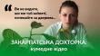 Закарпатська дохторка: у мережі оприлюднили кумедне відео