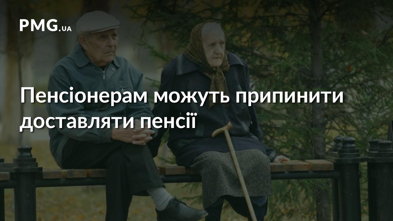 """""""Укрпошта"""" погрожує припинити доставку пенсій"""