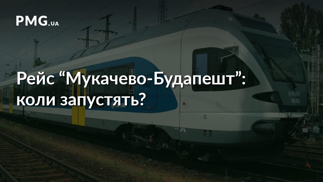 """В """"Укрзалізниці"""" сподіваються, що поїзд """"Мукачево-Будапешт"""" запуститься до кінця року"""