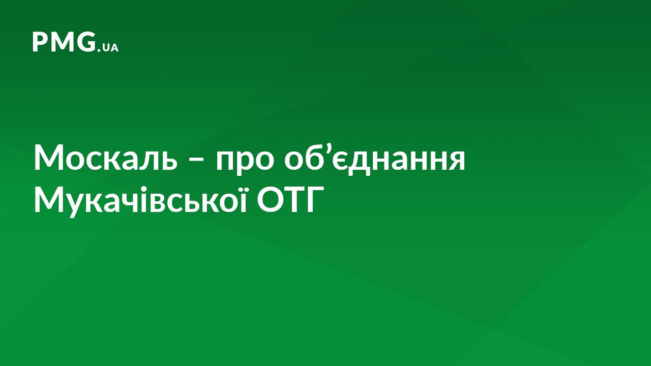 """Москаль назвав процес об'єднання Мукачівської ОТГ """"пустим піаром"""""""