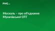 Москаль назвав процес об'єднання Мукачівської ОТГ