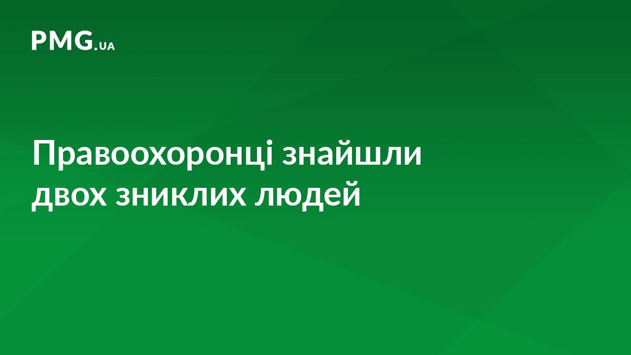 Поліція розшукала зниклих киянина та жителя Виноградівщини