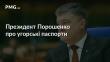 Порошенко відреагував на скандал з угорськими паспортами на Закарпатті