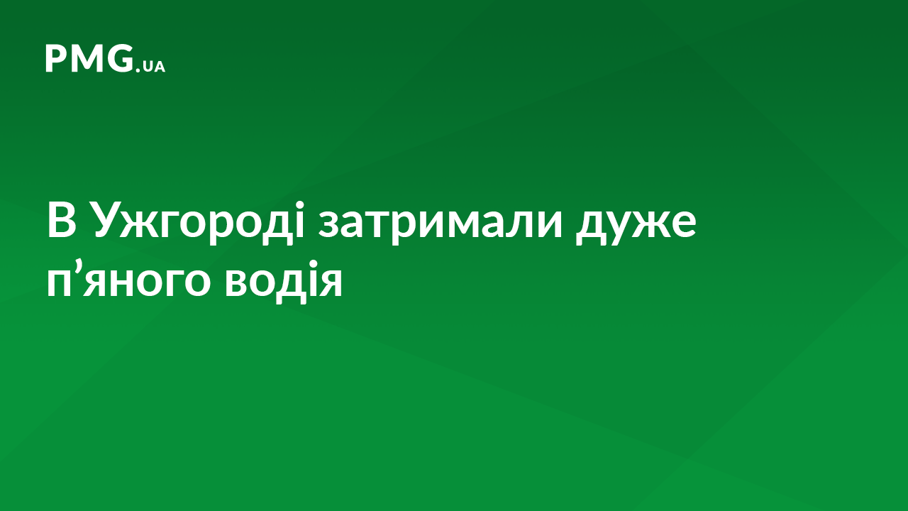 """Ужгородські патрульні затримали нетверезого водія """"Мерседеса"""""""
