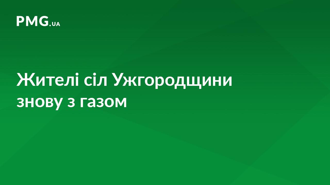 На Ужгородщині відновили подачу газу