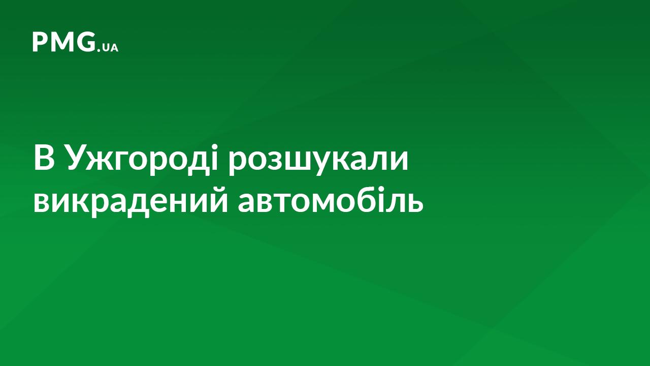 В Ужгороді знайшли викрадений автомобіль