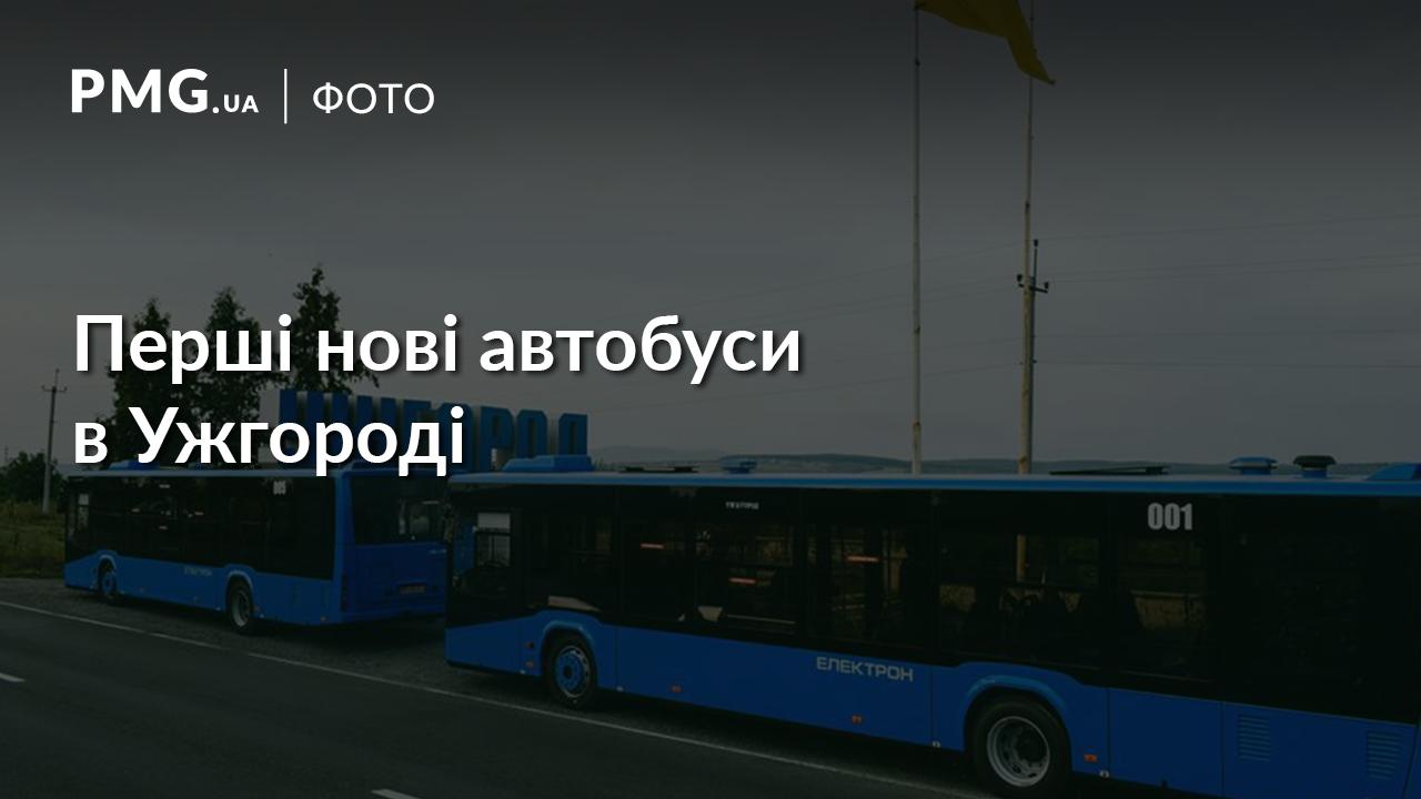 В Ужгороді вже тестують нові автобуси