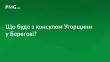 Київ відреагував на відмову Будапешта відкликати консула з Берегова
