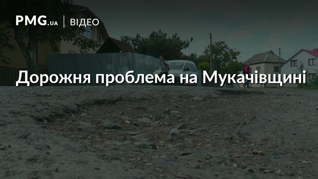 Жителі одного із сіл Мукачівщини скаржаться на стан дороги: чиновники обіцяли відремонтувати шлях