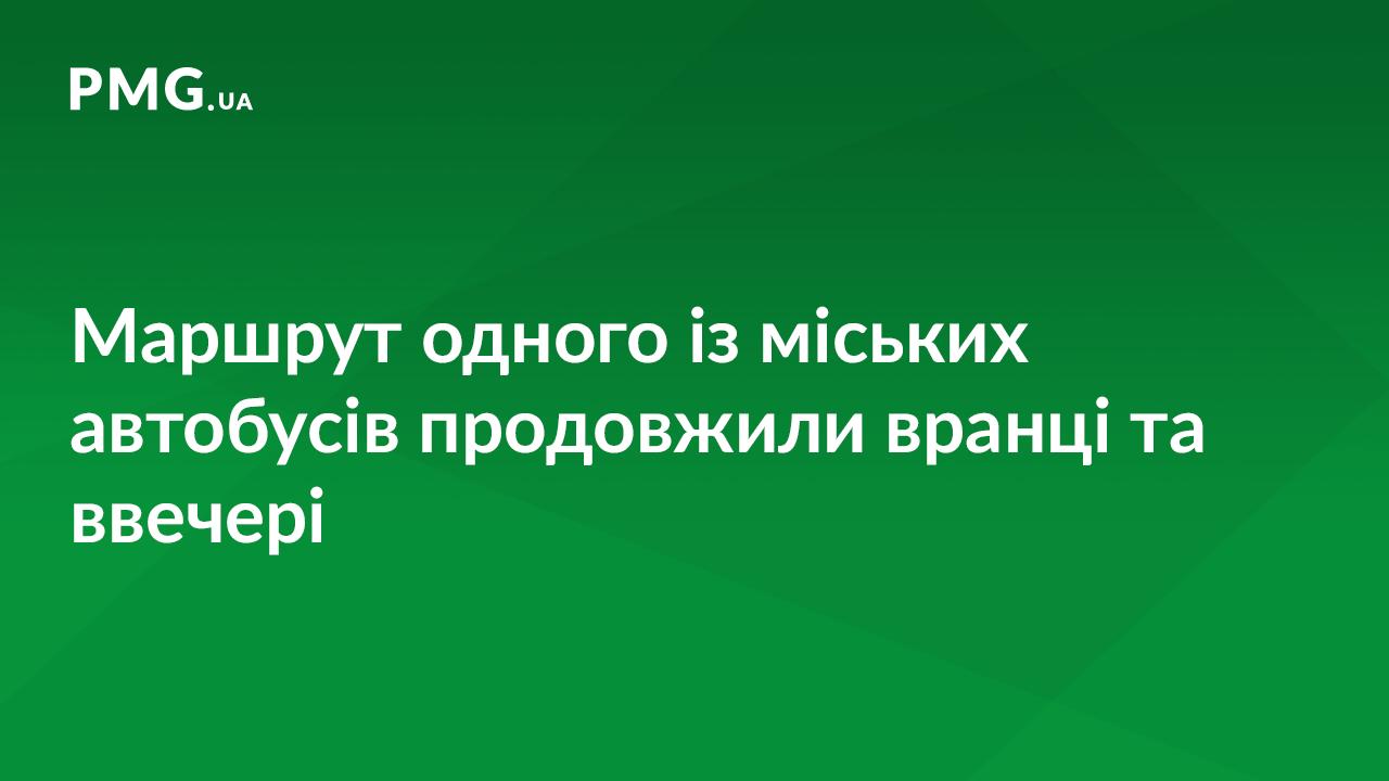 У Мукачеві продовжили маршрут одного із міських автобусів