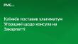 В Угорщини є тиждень, щоб відкликати консула із Закарпаття, – Клімкін