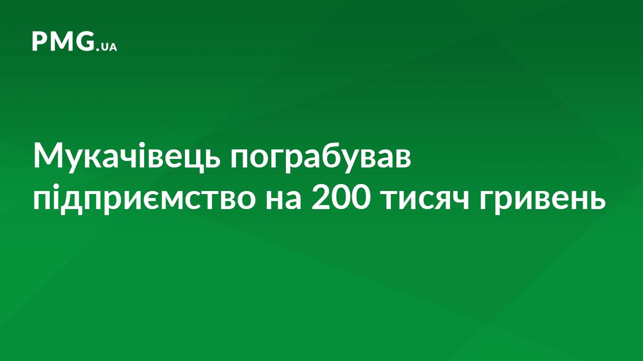 У Мукачеві чоловік пограбував підприємство на 200 тисяч