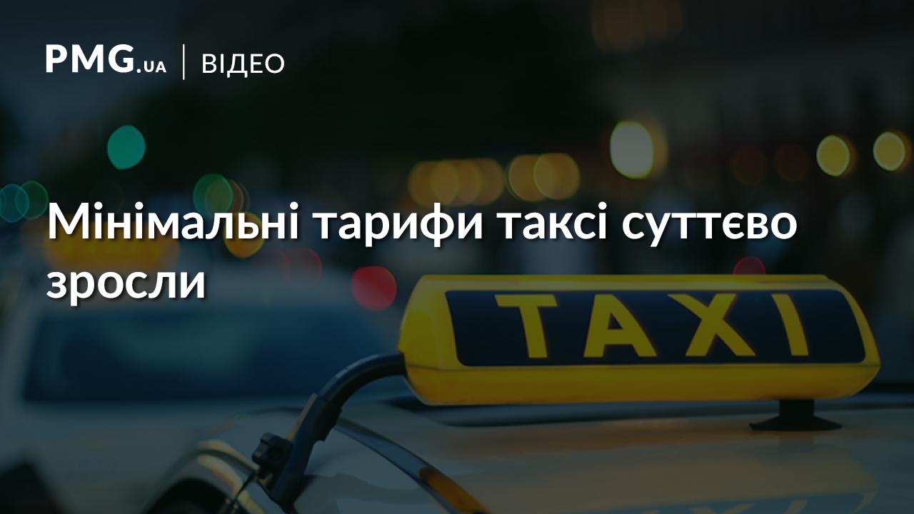У Мукачеві суттєво зросла вартість проїзду у таксі