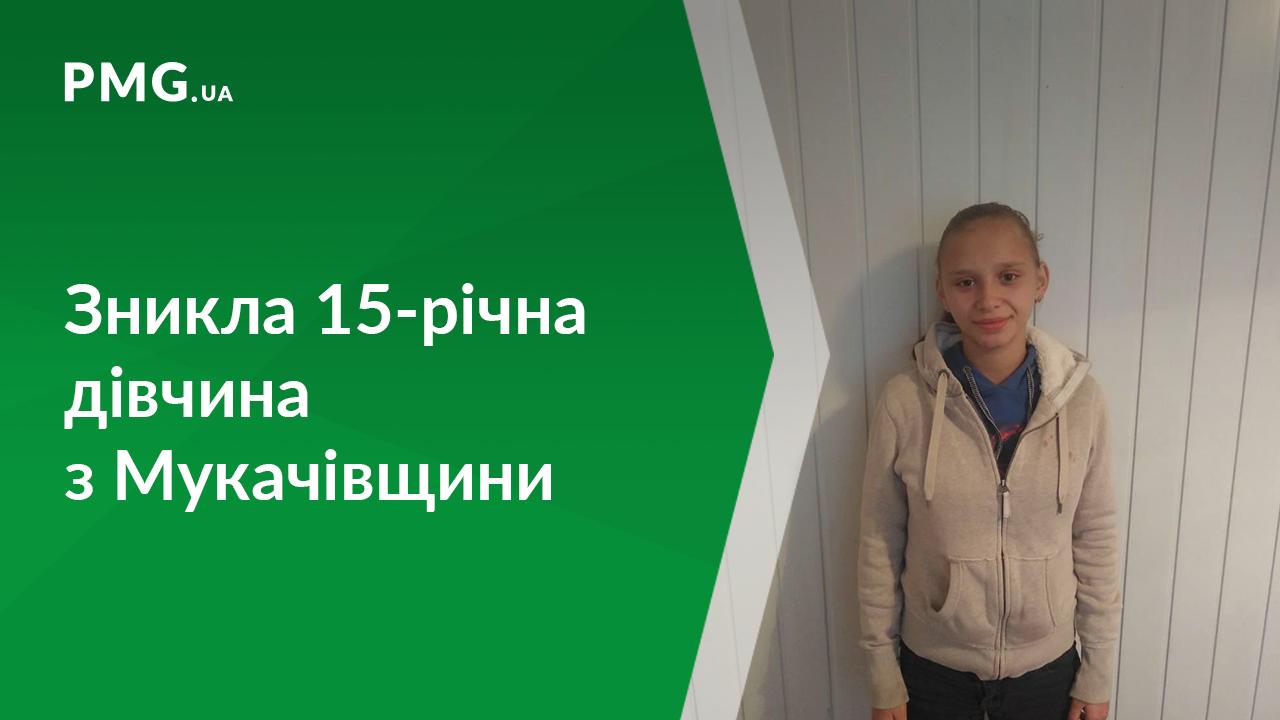 На Мукачівщині розшукують зниклу 15-річну дівчину