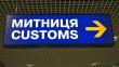 У митниці розповіли про причини накопичення вантажівок на митному посту «Ужгород»