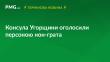 Консула Угорщини у Берегові оголосили персоною нон-грата