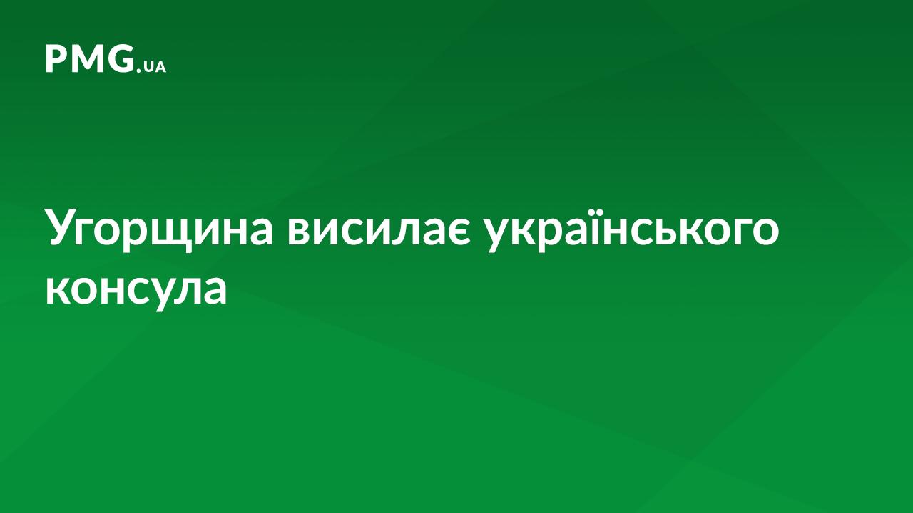 Угорщина висилає українського консула у відповідь на дії Києва, – ЗМІ