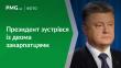 Двох закарпатців запросили на зустріч із Петром Порошенком