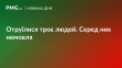 На Мукачівщині отруїлося троє людей. Серед них немовля