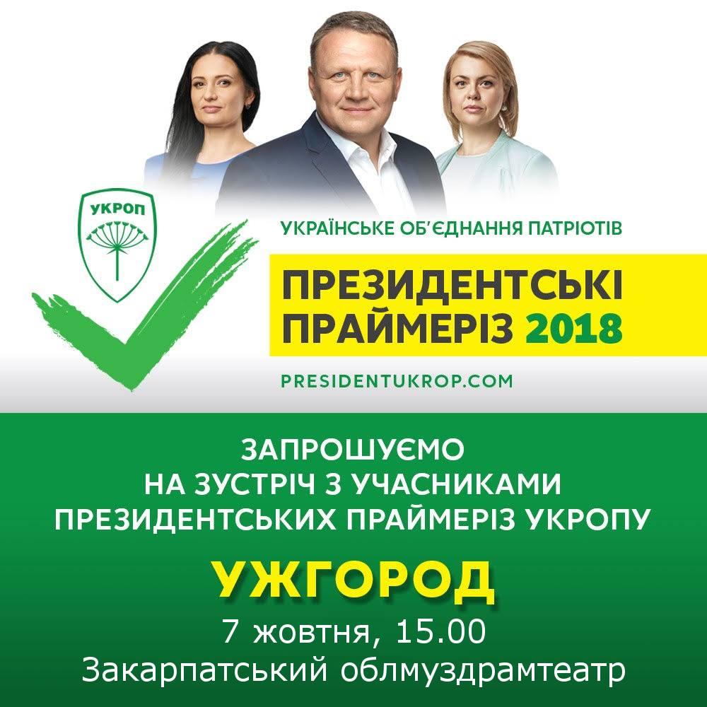 В Ужгороді в неділю відбудуться президентські праймеріз УКРОПу