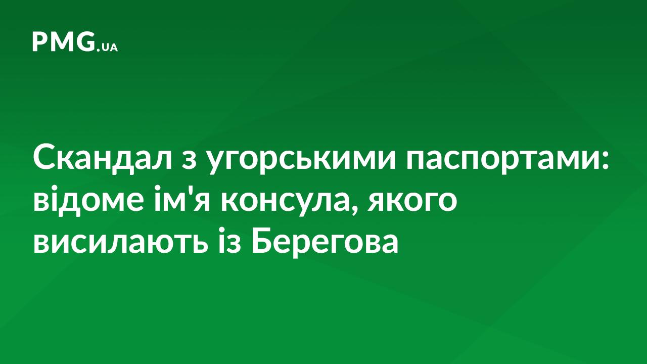 Стало відоме ім'я консула, якого Україна висилає з Берегова