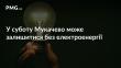 Завтра Мукачево може залишитися без світла