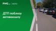 У Мукачеві поблизу автовокзалу сталася аварія