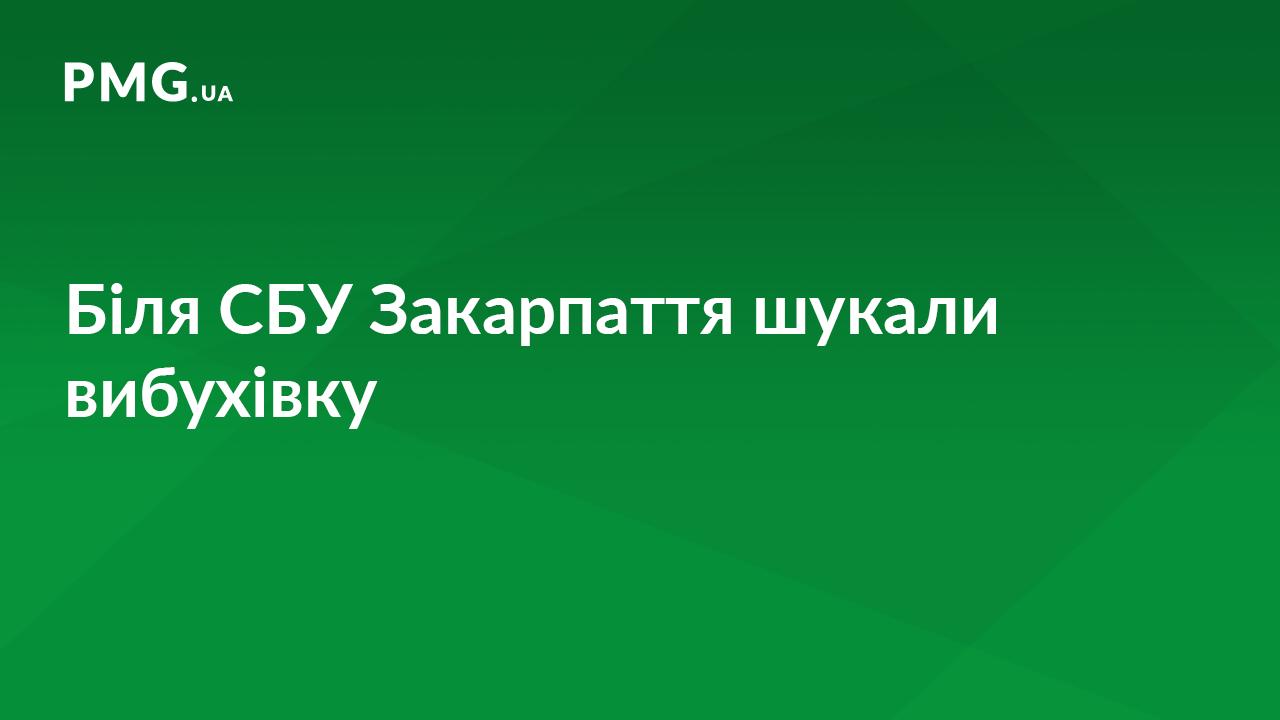 Біля управління СБУ в Ужгороді шукали вибухівку