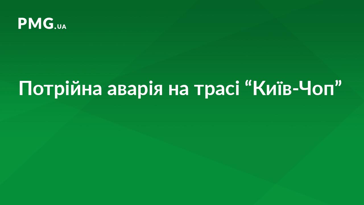 """На трасі """"Київ-Чоп"""" зіткнулися три легковики"""