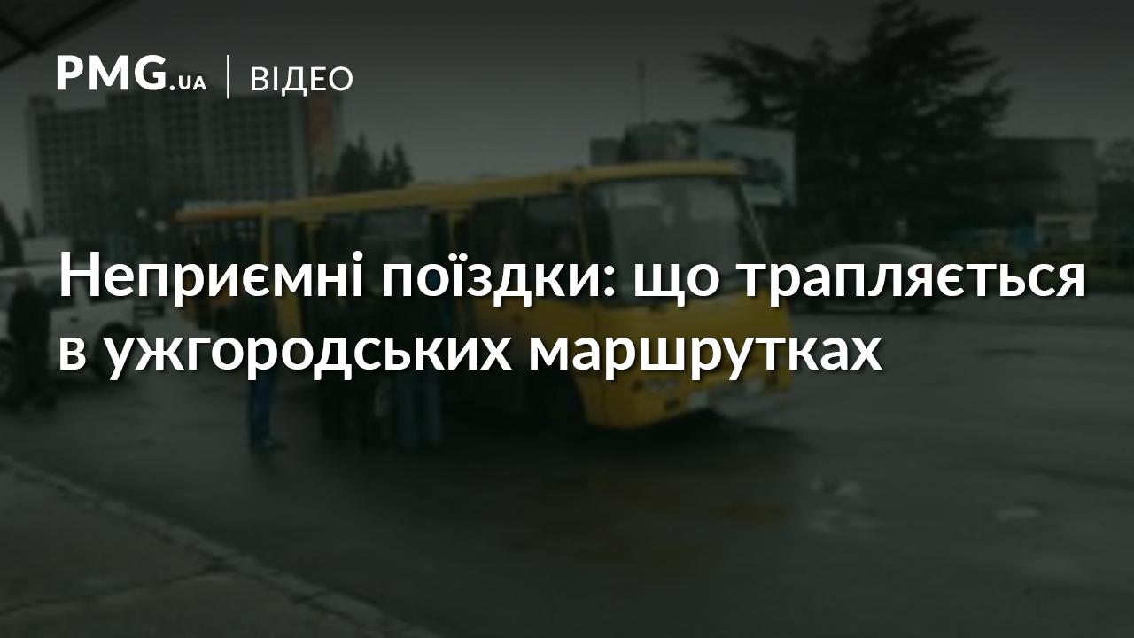 Поїздки в ужгородських маршрутках дедалі частіше закінчуються неприємностями