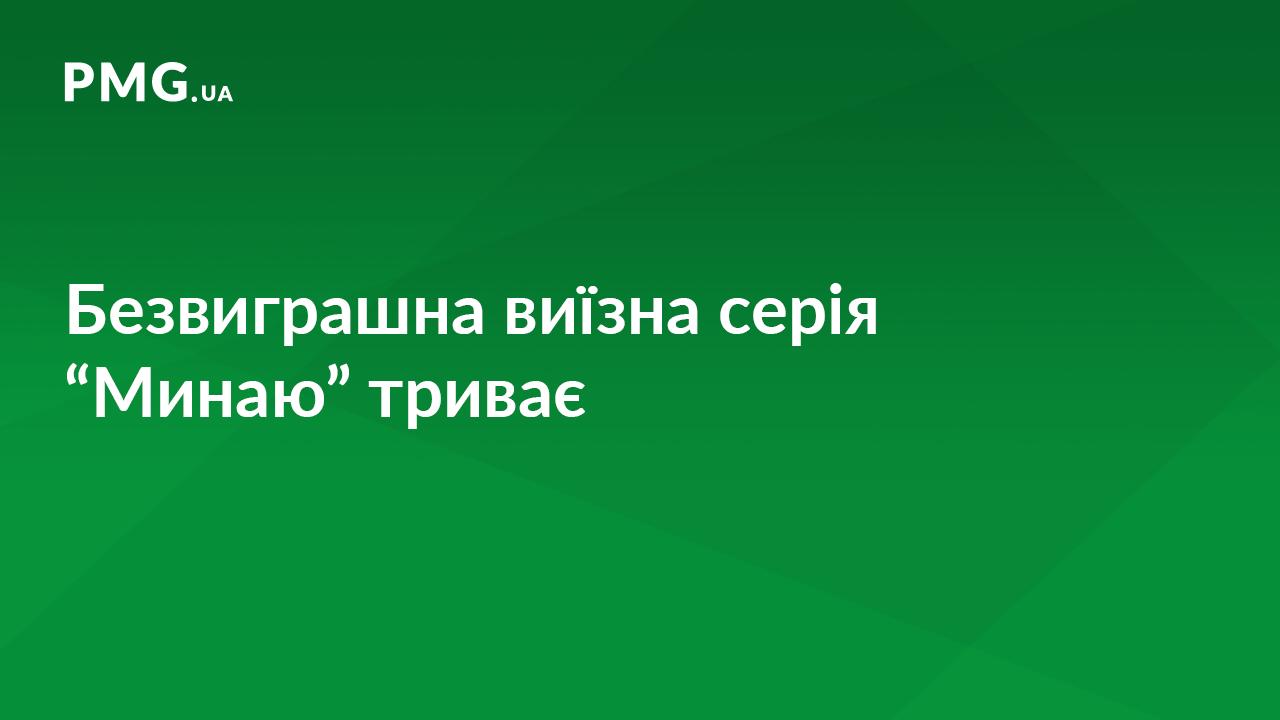 """ФК """"Минай"""" зіграв внічию з """"Чайкою"""" з Київщини"""