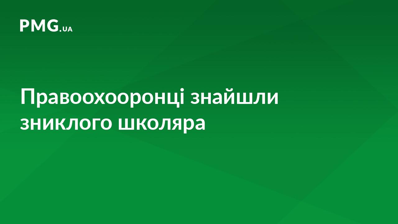 Поліцейські Ужгородщини повернули додому неповнолітнього школяра