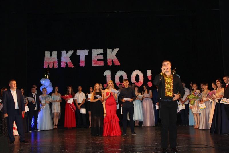 МКТЕК святкує ювілей. Коледжу – 100 років