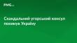 Угорський консул, який потрапив у гучний скандал, покинув Україну