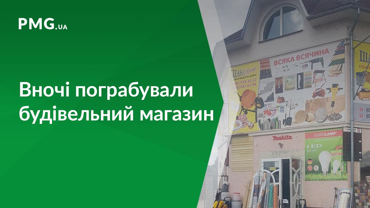 У Мукачеві пограбували будівельний магазин