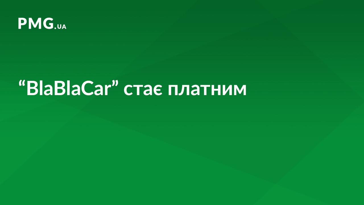 """""""BlaBlaCar"""" стає платним для українців"""