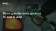 40 гривень за літр бензину: коли це може статися