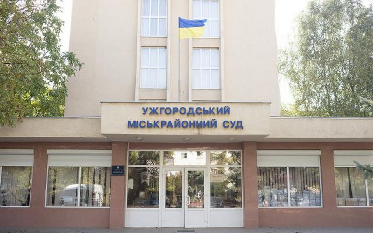 В Ужгороді замінували Ужгородський міськрайонной суд Закарпатської області. Людей евакуювали