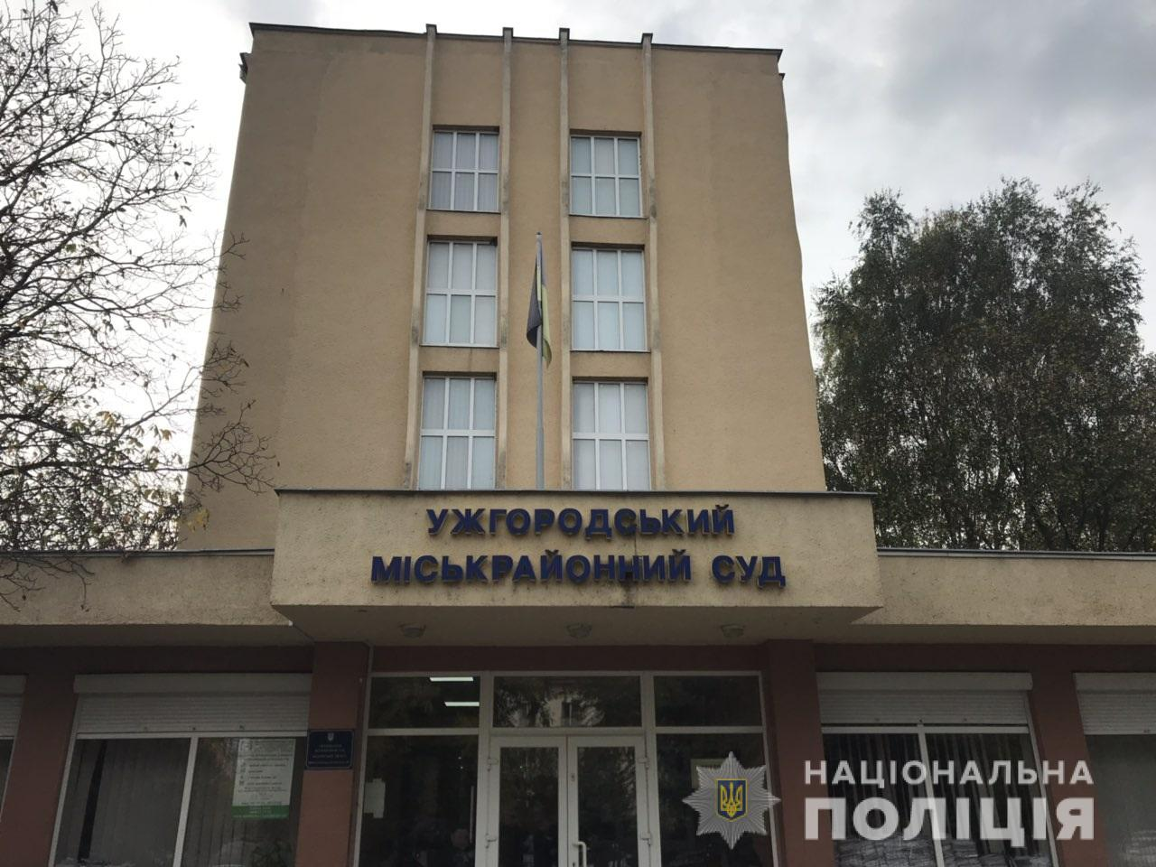 Інформація про замінування Ужгородського міськрайонного суду в обласному центрі Закарпаття не підтвердилася