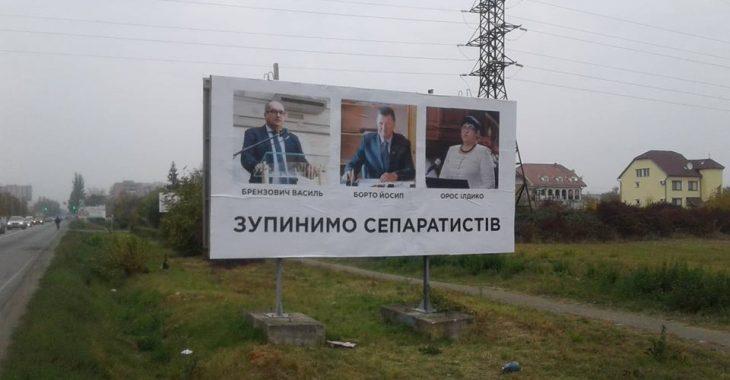 Міністр закордонних справ України Павло Клімкін назвав провокацією розміщення білбордів про угорський сепаратизм
