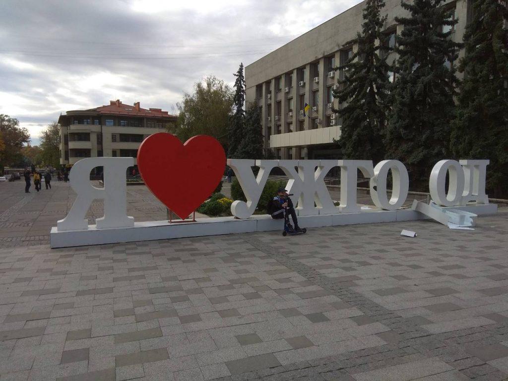 """В Ужгороді невідомі вандали знову зруйнували фотознак """"Я люблю Ужгород"""""""