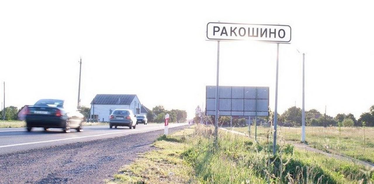 Через ремонт дороги поблизу Мукачева і ДТП у Ракошині на трасі Київ-Чоп утворився 10-кілометровий затор