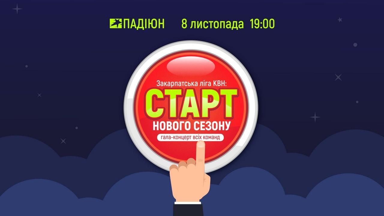 Закарпатська ліга КВН оголошує про старт нового 22-го сезону