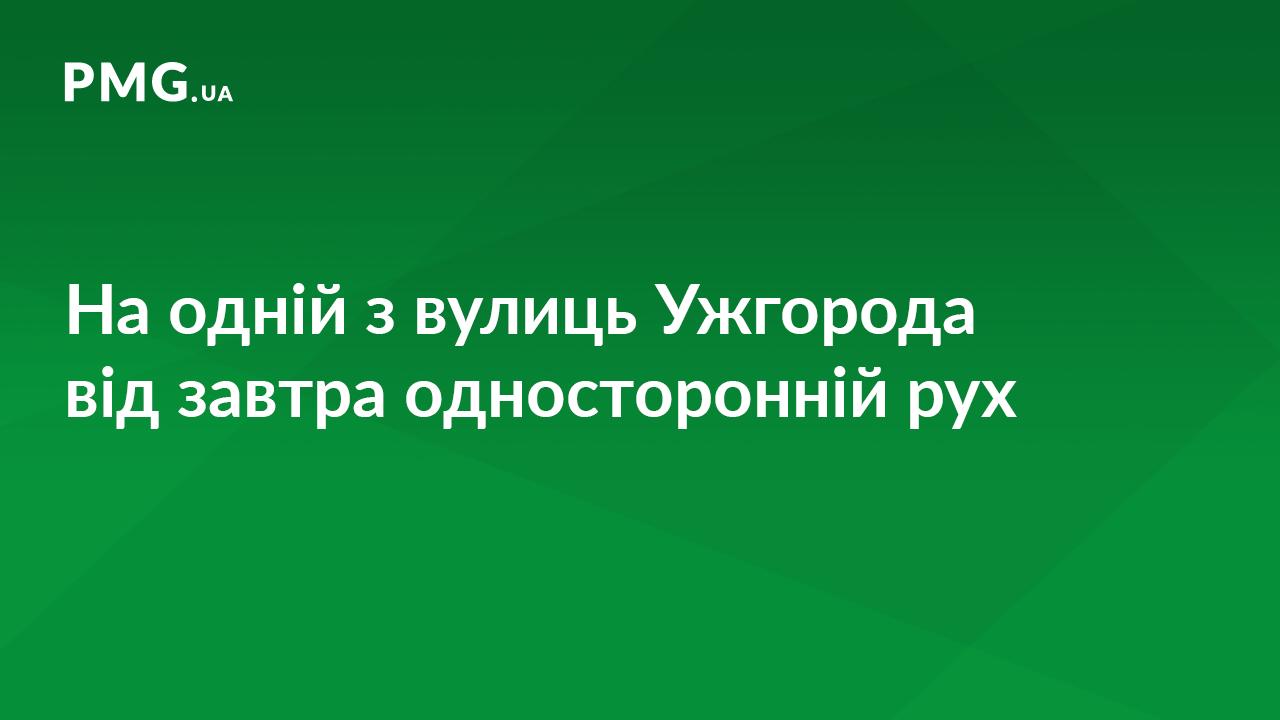 В Ужгороді завтра відновлять односторонній рух на вулиці Підградській