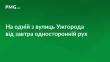 На одній з вулиць Ужгорода завтра відновлять односторонній рух