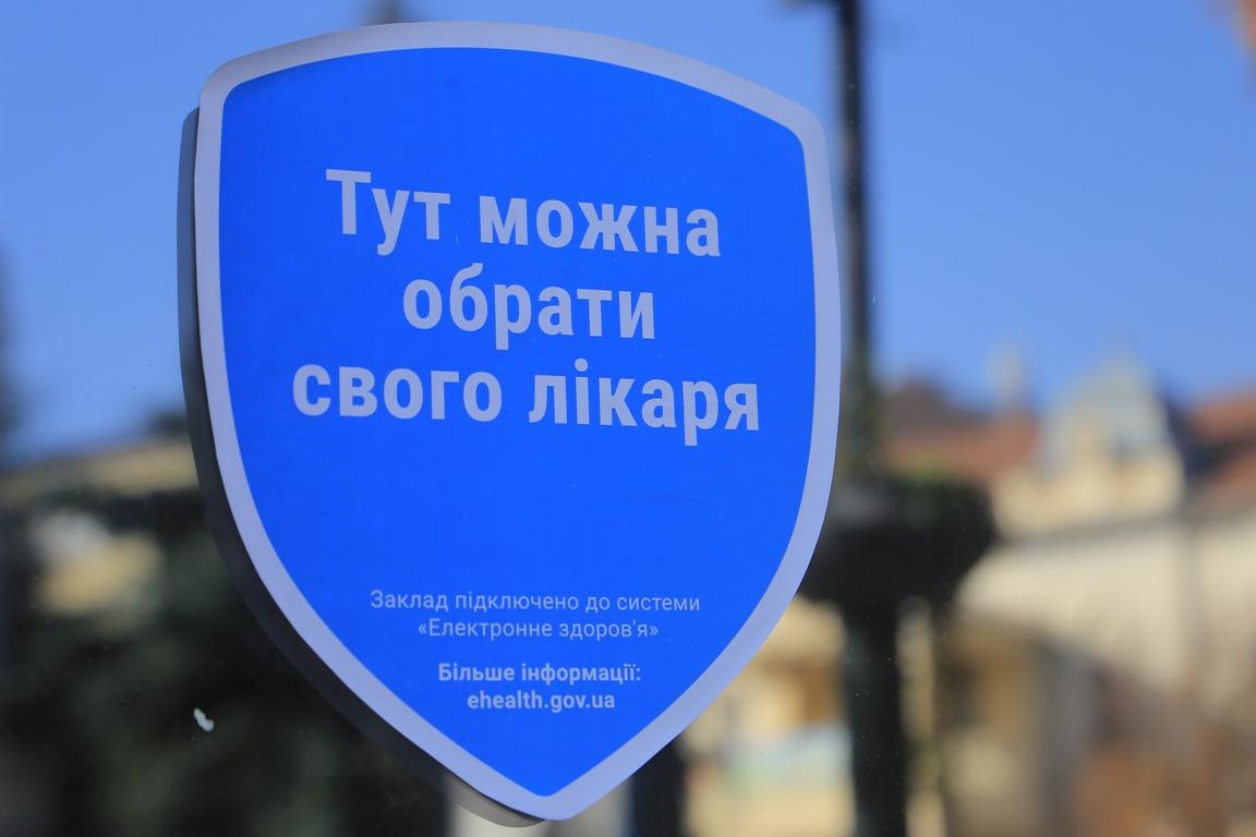 61 відсоток мешканців Мукачева вже підписали декларації зі своїми лікарями