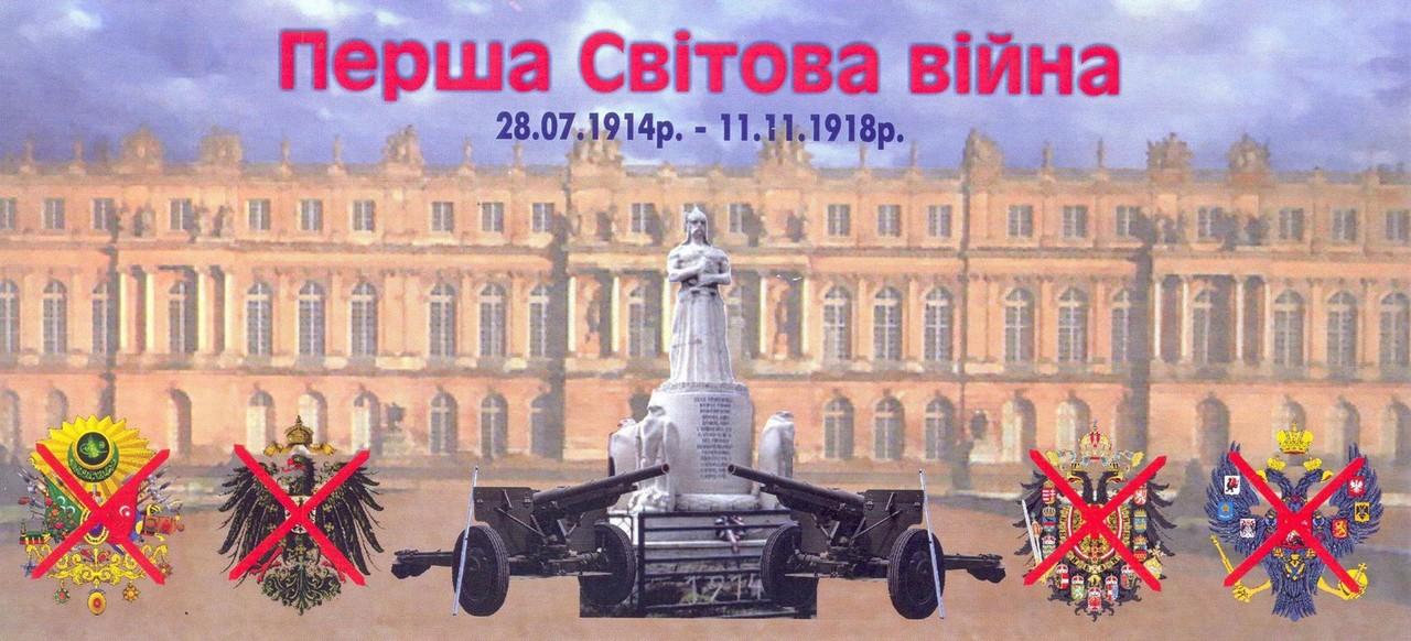 Мукачівський клуб філателістів-колекціонерів презентував дві листівки, присвячені сторіччю закінчення Першої світової війни