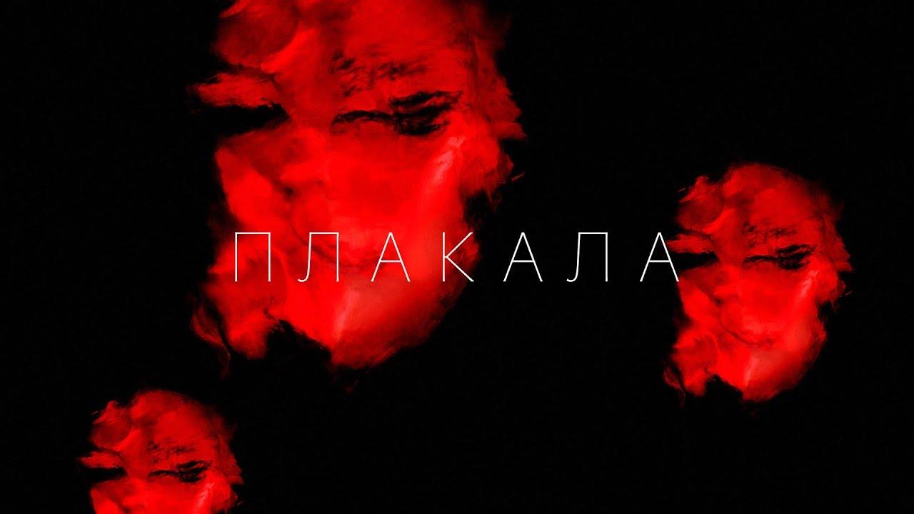 Закарпатка Каріна Янюк разом із творчим об'єднанням Мама лайкнула створила пародію на пісню гурту KAZKA Плакала