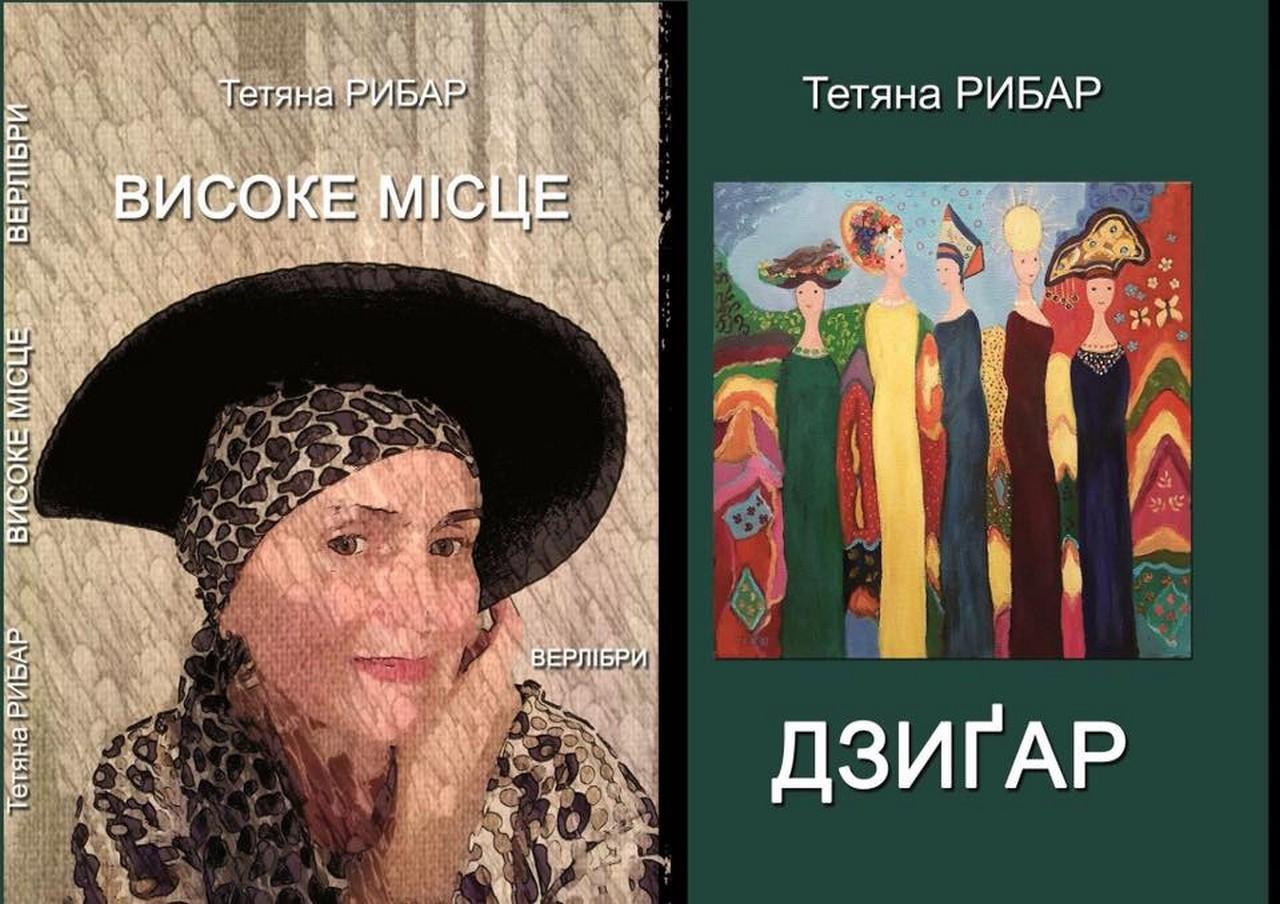 Письменниця Тетяна Рибар презентуватиме у Мукачеві дві нові збірки – Дзигар і Верлібри